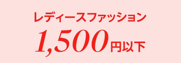 レディース1,500円以下