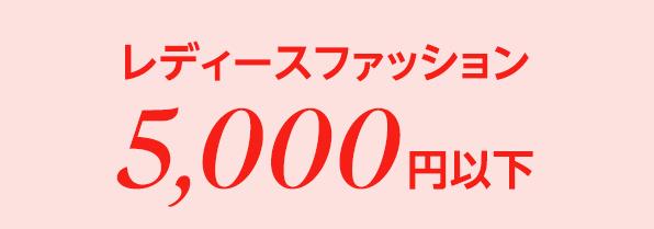 レディース5,000円以下