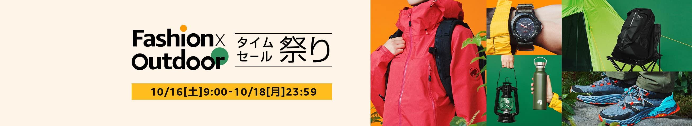 Fashion x Outdoorタイムセール祭り 10/16[土] 9:00 - 10/18[月] 23:59