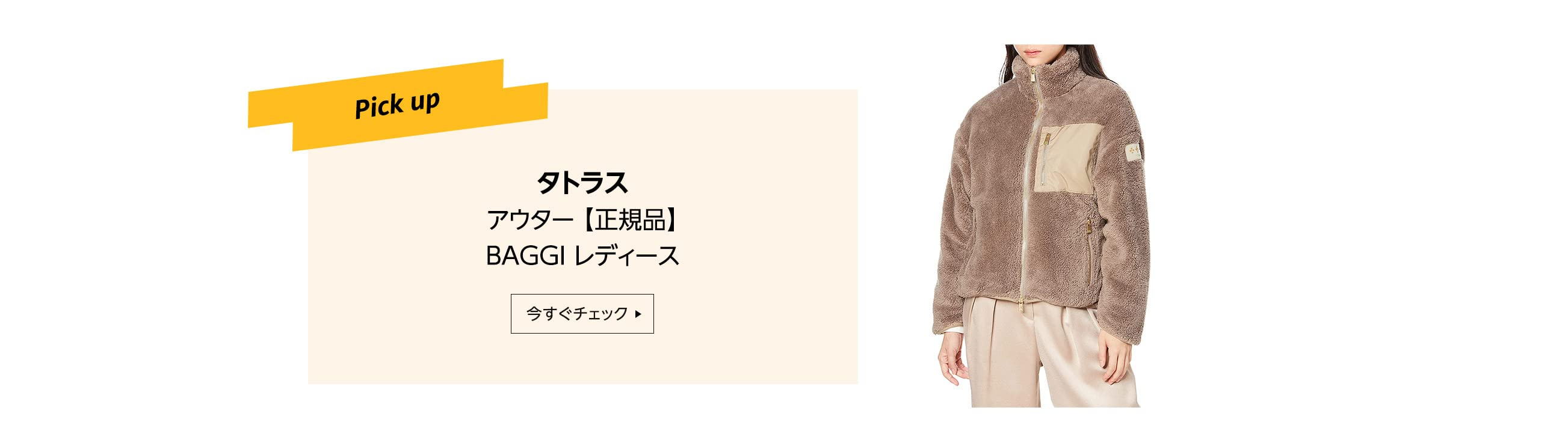 Pick up タトラス アウター【正規品】BAGGI レディース