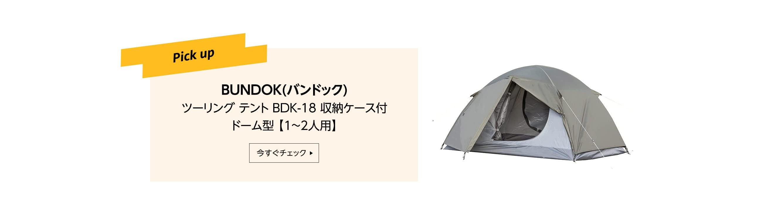 Pick up BUNDOK(バンドック) ツーリング テント BDK-18 収納ケース付 ドーム型【1~2人用】