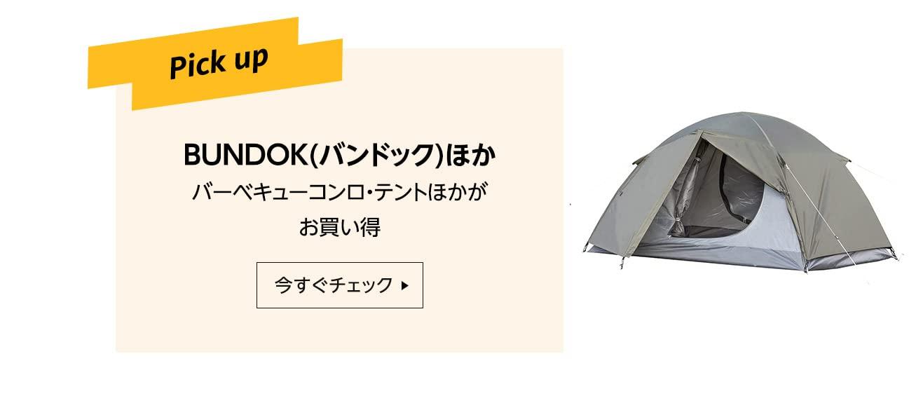 BUNDOK(バンドック)ほか バーベキューコンロ・テントほかがお買い得