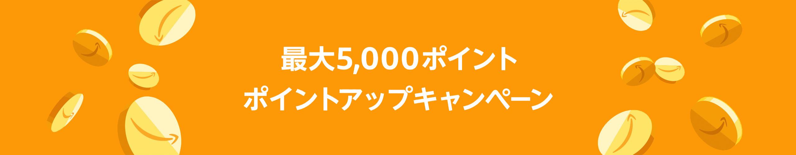 最大5,000ポイントアップ