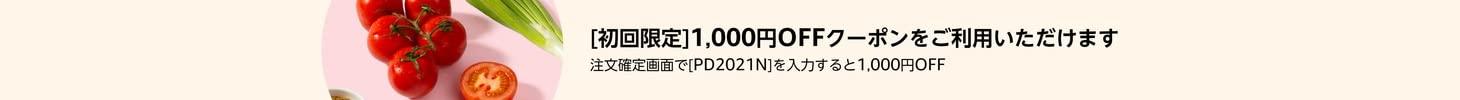 初回限定1,000円分 クーポンプレゼント