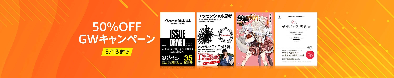 【50%OFF】 GWキャンペーン