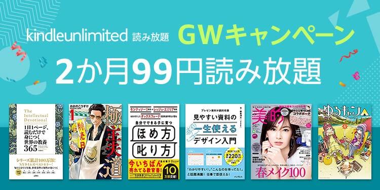 GWキャンペーン2か月99円読み放題