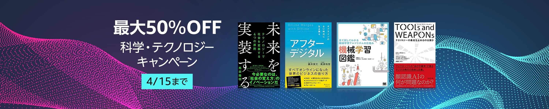 【最大50%OFF】科学・テクノロジー キャンペーン