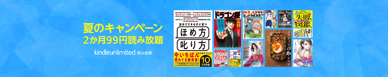 KU 夏のキャンペーン 2か月99円読み放題