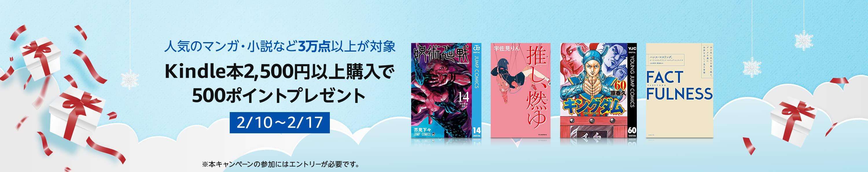 Kindle本2,500円以上購入で500ポイントプレゼント
