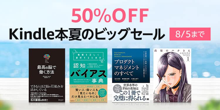 【50%OFF】 Kindle本夏のビッグセール
