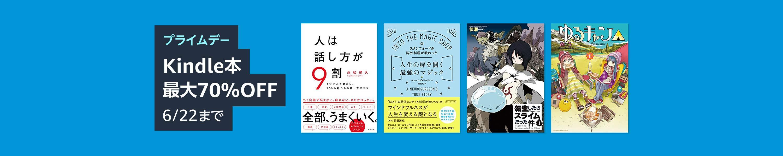 プライムデー Kindle本最大70%OFF