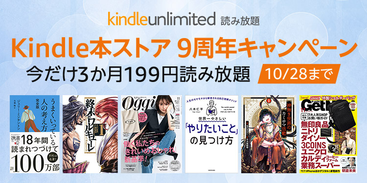 Kindle Unlimited 今だけ3か月199円読み放題