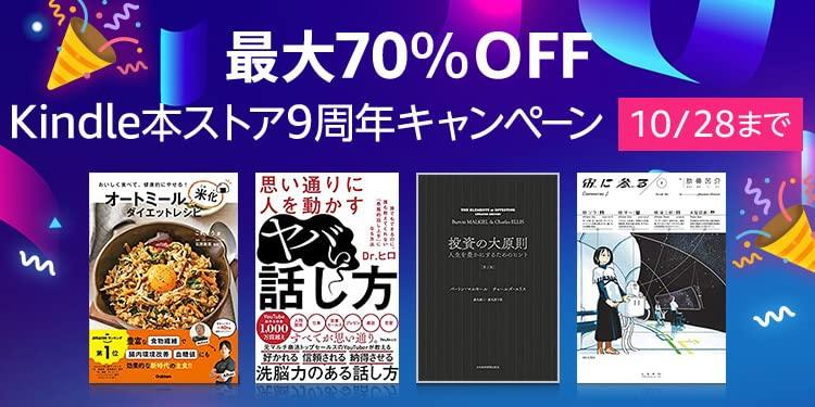 最大70%OFF Kindle本ストア 9周年キャンペーン