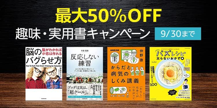 最大50%OFF 趣味・実用書キャンペーン