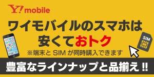 Y!mobile campaign