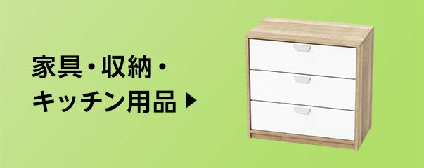 家具・収納・キッチン用品