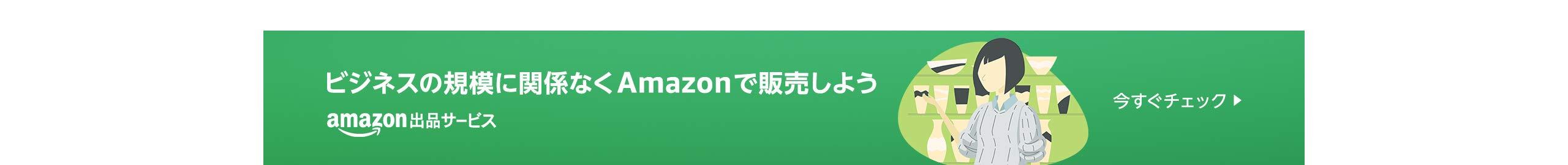 SellOnAmazon