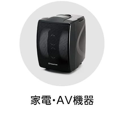 家電・AV機器