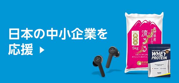 中小企業応援キャンペーン