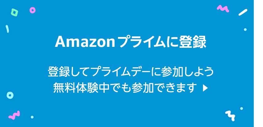Amazonプライムに登録