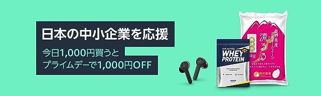 日本の中小企業を応援~1000円以上の買い物で1000円OFFのクーポン