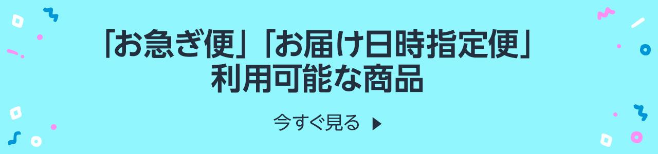 「お急ぎ便」「お届け日時指定便」利用可能な商品