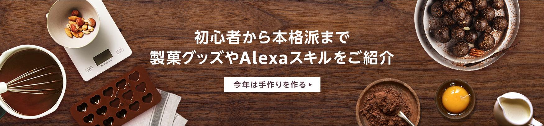 初心者から本格派まで成果グッズやAlexaスキルをご紹介