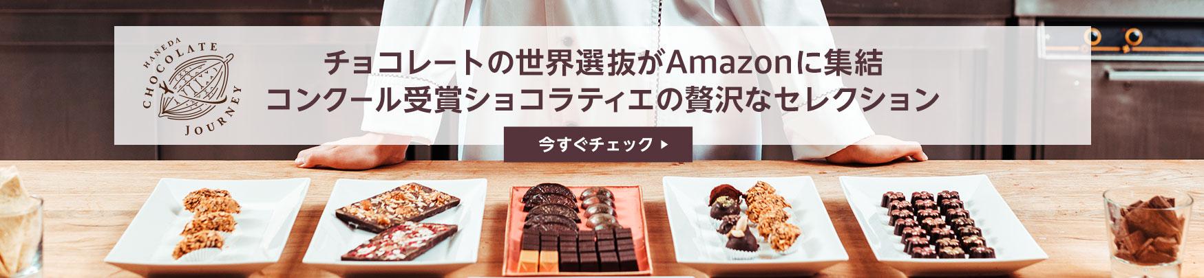 HANEDA CHOCOLATE JOURNEY(ロゴ)チョコレートの世界選抜がAmazonに集結コンクール受賞ショコラティエの贅沢なセレクション