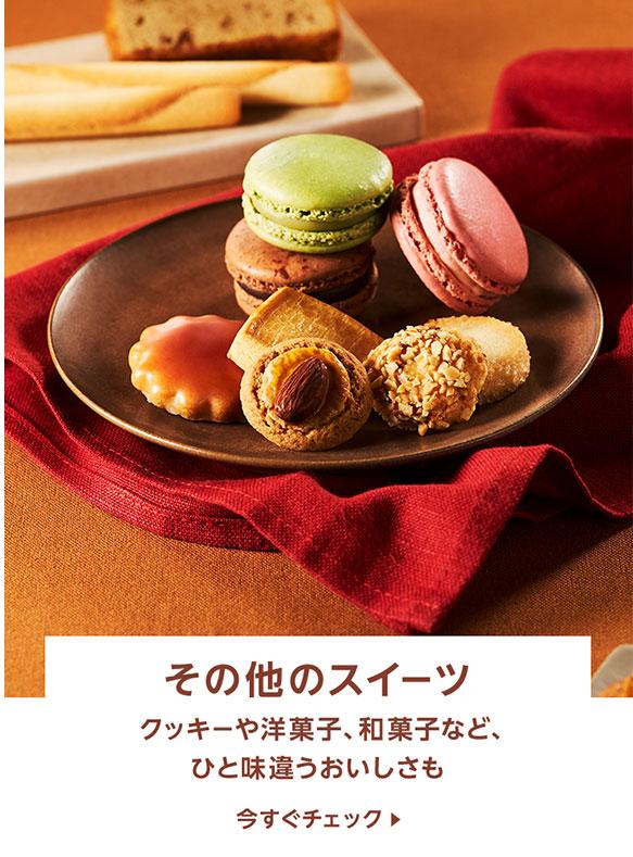 クッキーや洋菓子、和菓子など、ひと味違うおいしさも その他のスイーツ