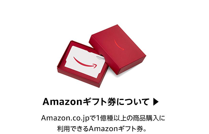 Amazonギフト券について