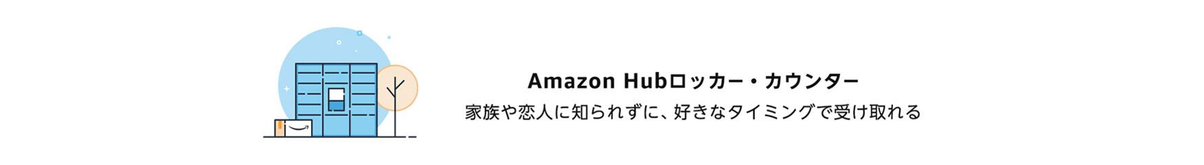 Amazon Hubロッカーカウンター