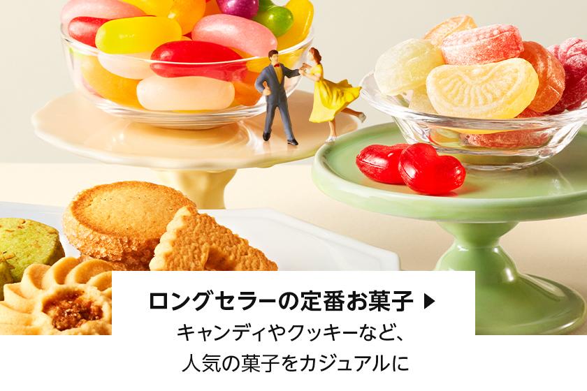 ホワイトデー ロングセラーの定番お菓子