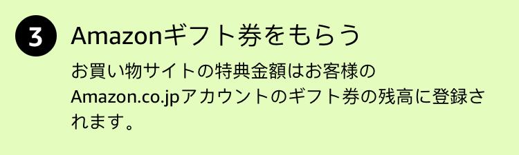 各お買い物サイトのギフト券プレゼントはお客様の Amazon.co.jpアカウントのギフト券の残高に登録されます。