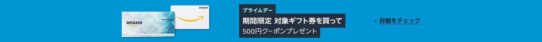 ギフト券買って500円クーポン