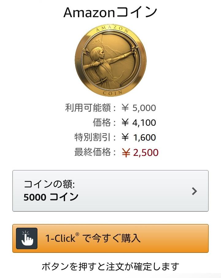 1-Clickで今すぐ購入を押す