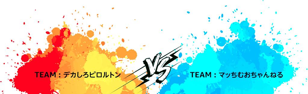 参戦You Tuber TEAM:デカしろピロルトン VS TEAM:マッちむおちゃんねる