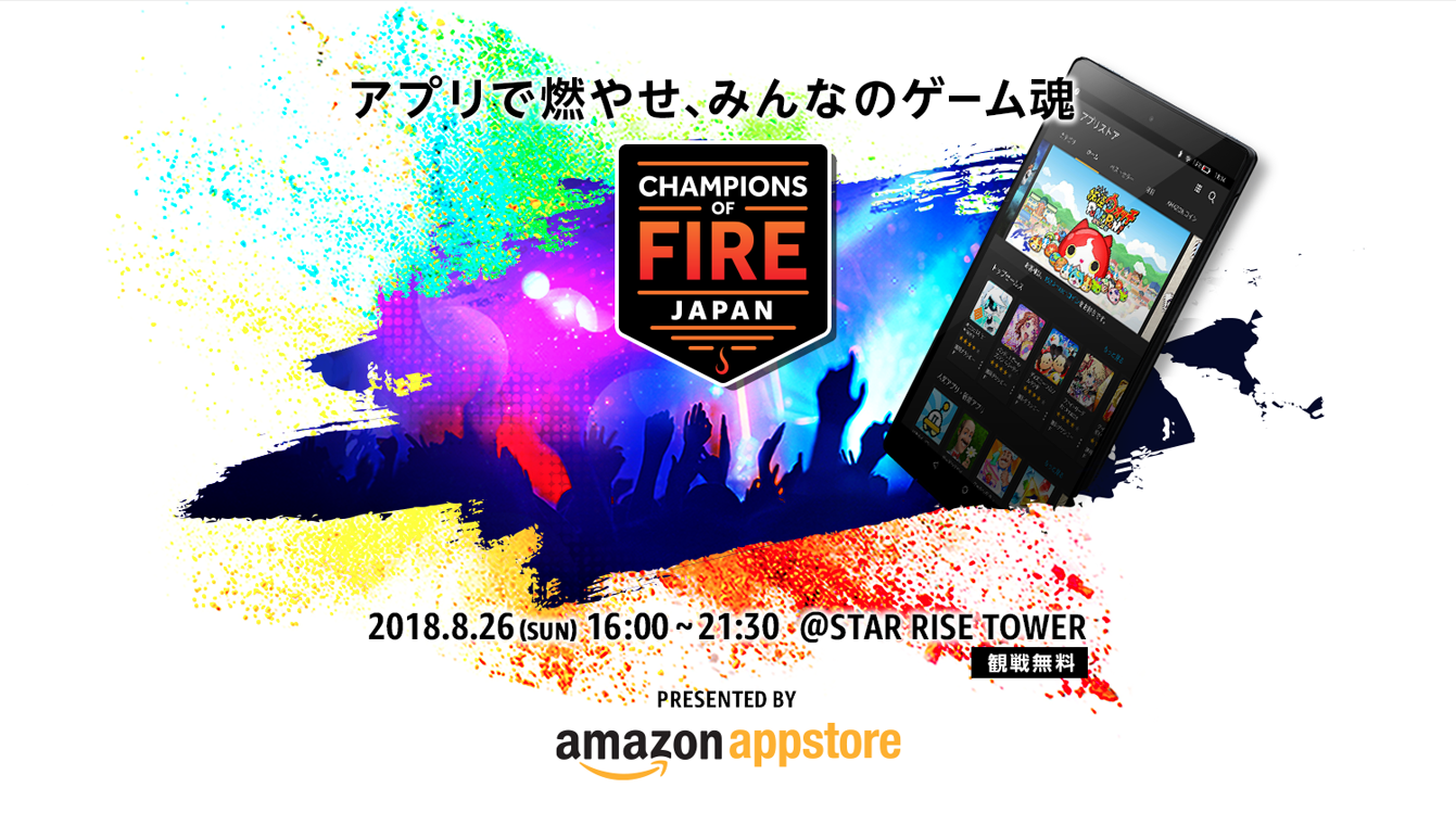 Champions of Fire Japan 2018年8月26日16:00-21:30 会場Star Rise Tower 観戦無料 Amazon appstore主催Eスポーツイベント