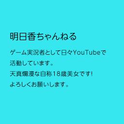 明日香ちゃんねる   ゲーム実況者として日々YouTubeで 活動しています。 天真爛漫な自称18歳美女です! よろしくお願いします。