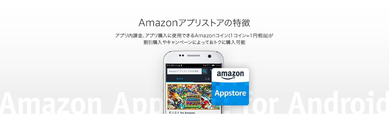 Amazon Android アプリストア