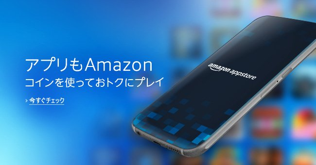 アプリもAmazon