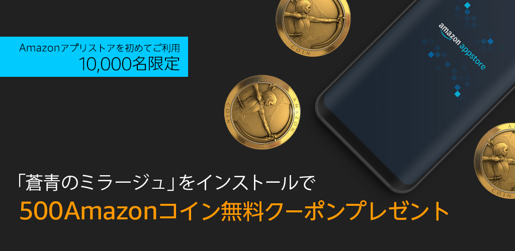 500Amazonコイン無料クーポンプレゼント
