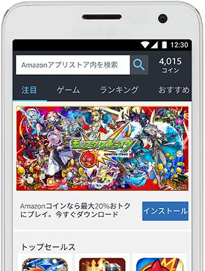 072ea092dd Amazon Android アプリストア