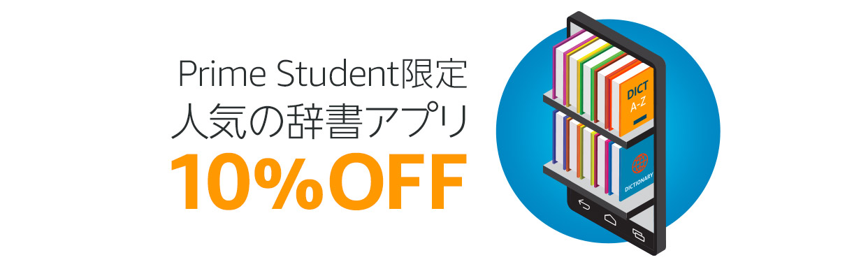 Prime Student限定 人気の辞書アプリ 10%OFF