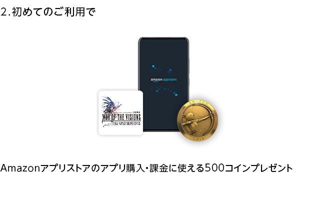 500コインクーポンプレゼント