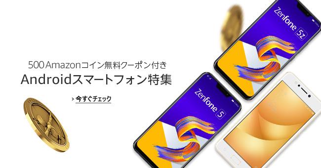 500 Amazonコイン無料クーポン付き Androidスマートフォン特集