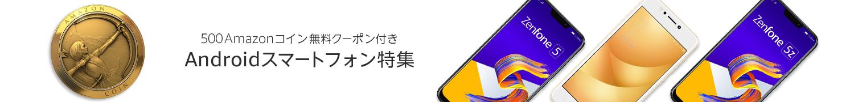 Androidスマートファン特集