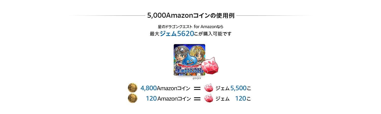5000 Amazonコインの使用例