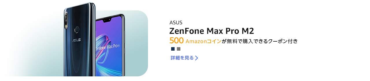 ASUS Zen Fone Max Pro M2