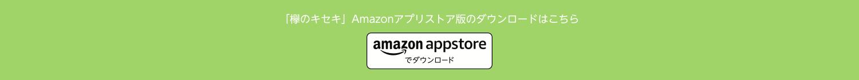 欅のキセキ Amazonアプリストア版のダウンロードはこちら