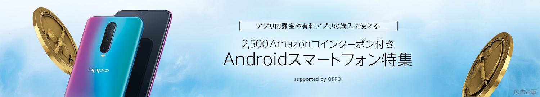 2,500Amazonコインクーポン付き Androidスマートフォン特集